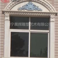 供应grc窗套、grc装饰线条、欧式线条
