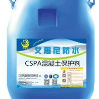 供应CSPA混凝土复合防腐保护剂
