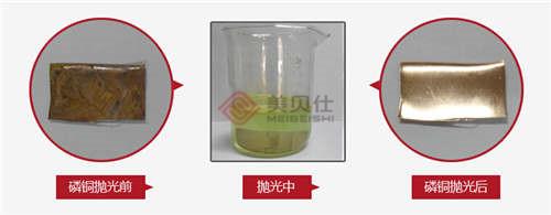铜材抛光剂 环保铜材抛光剂