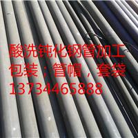 上海20#酸洗钝化无缝钢管内外除锈加工厂家