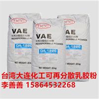 台湾大连化学胶粉   可再分散乳胶粉厂家