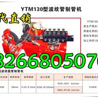 特价预应力金属螺旋管制管机促销卷波纹管机