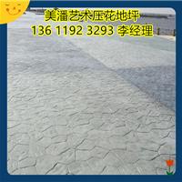 香港艺术压花地坪 澳门彩色压印路面施工