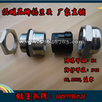 316L不锈钢防爆电缆密封填料函M30