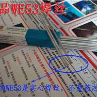 供应威欧丁53低温铝焊丝标准操作说明