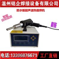 供应超声防水板波焊接机,超声波热熔焊接机