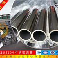 304不锈钢管生产厂家 佛山鑫荣大不锈钢
