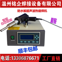 供应智能型超声波焊接机,汽车配件点焊机