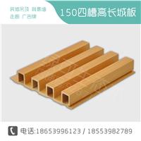 生态木墙板 150四槽高长城绿可木免漆板
