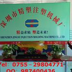 深圳市龙华新区观澜精塑注塑机械厂