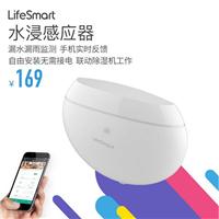 LifeSmart智能家居 水浸感应器