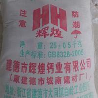 供应纯灰钙粉,乳胶漆专用粉等