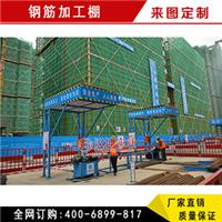 单体防护钢筋加工棚  厂家直销 汉坤实业