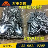 304不锈钢毛细精密管小管饰品管