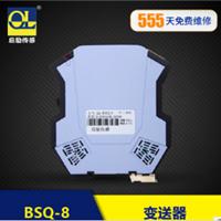 QL-BSQ-8 压力变送器输入输出电源间三隔离