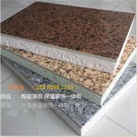 陶瓷薄板 保温装饰一体板