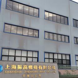 上海振高螺母有限公司