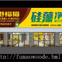 香港福猫生态板专卖店全国招商