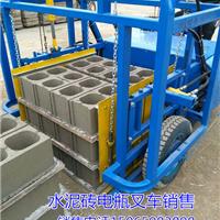 水泥砖电瓶叉砖车生产厂家