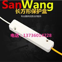 中国移动FTTH热熔保护盒技术要求(V6)