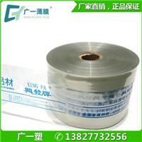 厂家生产优质pvc包装材料 pvc铝材热缩膜