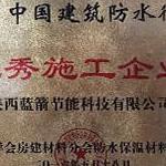 中国建筑防水优秀施工企业