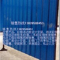 天津河北区围挡板/彩钢围挡板/工程施工围挡