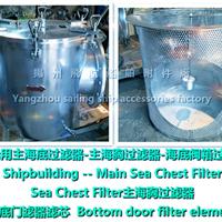 Sea Chest Filter主海底过滤器,海底门滤芯