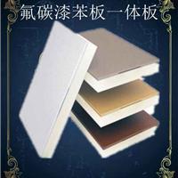 外墙保温板金属保温装饰一体板价格