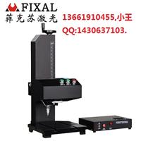 广西南宁菲克苏厂家直销GD-15电脑气动打标机