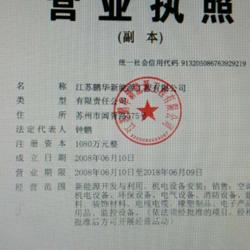 江苏鹏华新能源工程有限公司