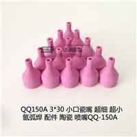 QQ150A 3*30 小口瓷嘴 超氩弧焊陶瓷