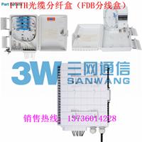 72芯光缆分纤箱(FTTH光纤分线盒外贸出口)