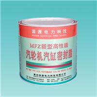 汽轮机汽缸密封脂 气缸密封脂MFZ-3型