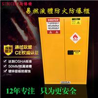 化学品柜,防爆柜,深圳防爆柜厂家