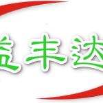 东莞市石碣益丰达电子材料制品厂