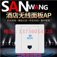 WIFI AP入墙式面板无线路由器