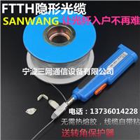 隐形光缆是覆热熔胶透明紧套光缆的简称。