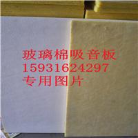 玻璃棉吊顶吸音板在室内装饰中的标准