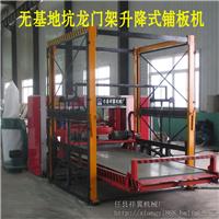 供应全自动数控铺板机免基坑带冷压