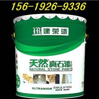 西安真石漆厂家,供应优质彩砂真石漆