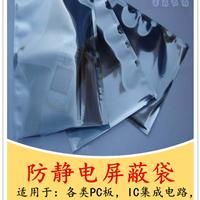 供应防静电包装袋 包装膜