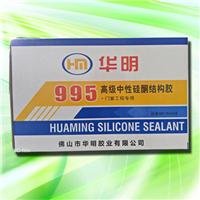 华明995高级中性硅酮结构胶 门窗工程专用