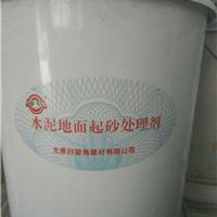供应水泥起砂处理剂