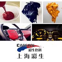 8020PVC着色浆直销上海彩生色浆新产品介绍