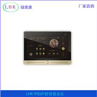 LHK-950  小可背景音乐控制器