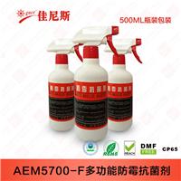 防霉抗菌剂皮革防霉剂木材竹材纺织防霉剂