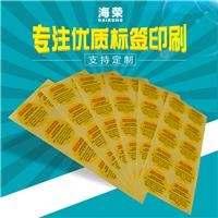 防水纸箱铜版纸不干胶标签 外贸出口封口贴