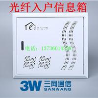 PON的FTTH宽带接入网配套家庭信息箱