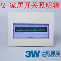 照明配电箱(PZ30-6回路配电箱)